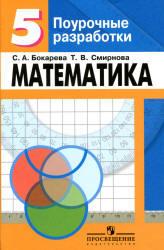 Математика, 5 класс, Поурочные разработки, Бокарева С.А., Смирнова Т.В., 2009