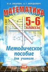 Математика, 5-6 класс, Методическое пособие, Зубарева И.И., Мордкович А.Г., 2008