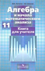 Алгебра и начала математического анализа, 11 класс, Книга для учителя, Потапов М.К., Шевкин А.В., 2009