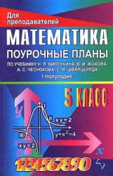 Математика, 5 класс, Поурочные планы, Часть 1, Стромова З.С., Пожарская О.В., 2008