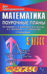 Математика, 5 класс, Поурочные планы, Часть 2, Стромова З.С., Пожарская О.В., 2008