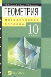Геометрия, 10 класс, Методическое пособие, Потоскуев Е.В., Звавич Л.И., 2004