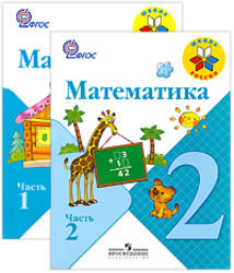 Математика, 2 класс, Поурочные планы по учебнику Моро М.И., 2011