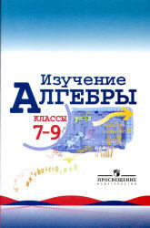Изучение алгебры в 7-9 классах, Пособие для учителей, Макарычев Ю.Н., Миндюк Н.Г., Суворова С.Б., Шлыкова И.С., 2011