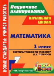 Математика, 1 класс, Система уроков, Бут Т.В., 2012
