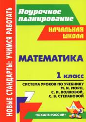 Математика, 1 класс, Система уроков, Савинова С.В., 2012