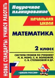 Математика, 2 класс, Система уроков, Савинова С.В., 2012
