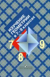 Изучение геометрии, 7-9 класс, Пособие для учителя, Атанасян Л.С., Бутузов В.Ф., 2009