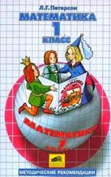 Математика, 1 класс, Методические рекомендации, Пособие для учителя, Петерсон Л.Г., 2007