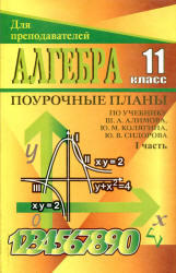 Алгебра и начала анализа, 11 класс, Поурочные планы, Часть 1, Григорьева Г.И., 2006