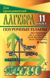 Алгебра и начала анализа, 11 класс, Поурочные планы, Часть 2, Григорьева Г.И., 2004