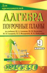 Алгебра, 9 класс, Поурочные планы по учебнику Алимова, Лебедева Е.Г., 2007