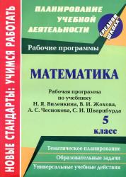 Математика, 5 класс, Рабочая программа, Кузнецова О.С., 2012