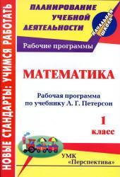 Математика, Рабочая программа по учебнику Петерсон Л.Г., 1 класс, Ковригина Т.В., 2012