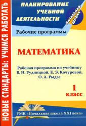 Математика, Рабочая программа по учебнику Рудницкой В.Н., 1 класс, Ковригина Т.В., 2011