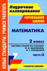 Математика, Система уроков по учебнику Башмакова М.И., Нефедовой М.Г., Часть II, 2 класс, Лободина Н.В., 2012