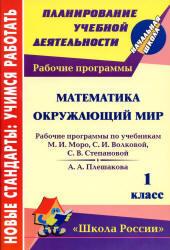 Математика, Окружающий мир, 1 класс, Рабочие программы, Золотухина Э.Н., 2012