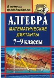 Алгебра, Математические диктанты, 7-9 класс, Конте А.С., 2013