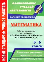 Математика, 5-6 класс, Рабочие программы, Булгакова Е.Ю., 2012