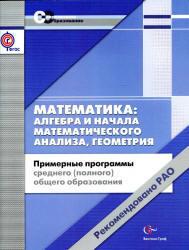 Примерные программы среднего (полного) общего образования, Математика, Алгебра, Геометрия, 10-11 класс, Седова Е.А., Пчелинцев С.В., 2012