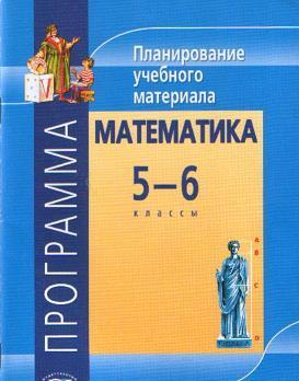 Программа, Планирование учебного материала, Математика, 5-6 классы, Жохов В.И., 2010