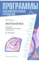 Математика, 5-6 класс, Программа и поурочно-тематическое планирование, Истомина Н.Б., 2010