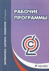Геометрия, 5-9 класс, Рабочая программа к линии учебников Шарыгина И.Ф.