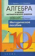 Методические рекомендации к учебнику Алгебра и начала математического анализа, 10 класс , Муравина Г.К., Муравина О.В., 2010