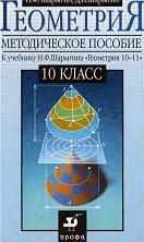 Геометрия, Методическое пособие, 10 класс, к учебнику Геометрия 10-11 класс, Шарыгин И.Ф., Шарыгин Д.И., 2002