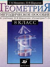 Геометрия, Методическое пособие, 8 класс, к учебнику Геометрия 7-9 класс, Шарыгин И.Ф., Мищенко Т.М., 2000