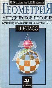 Геометрия, 11 класс, Методическое пособие к учебнику Шарыгина И.Ф., Шарыгин И.Ф., Шарыгин Д.И., 2003