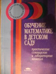 Обучение математике в детском саду, Данилова В.В., Рихтерман Т.Д., Михайлова З.А., 1998