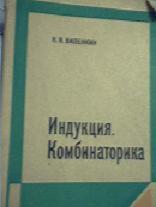 Индукция, Комбинаторика, Виленкин Н.Я., 1976