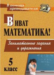 Виват математика, 5 класс, Занимательные задания и упражнения, Кордина Н.Е., 2013