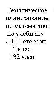 Тематическое планирование по математике по учебнику Л.Г. Петерсон, 1 класс, 132 часа