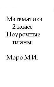 Математика, 2 класс, Поурочные планы, Моро М.И.