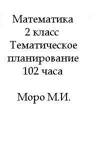 Математика, 2 класс, Тематическое планирование, 102 часа (3 часа в неделю), Моро М.И.