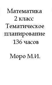 Математика, 2 класс, Тематическое планирование, 136 часов (4 часа в неделю), Моро М.И.