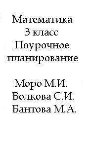 Математика, 3 класс, Поурочное планирование, Моро М.И., Волкова С.И., Бантова М.А.