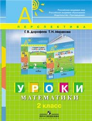 Уроки математики, 2 класс, Пособие для учителей, Дорофеев Г.В., Миракова Т.Н., 2009
