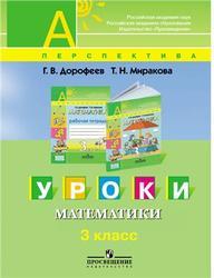 Уроки математики, 3 класс, Пособие для учителей, Дорофеев Г.В., Миракова Т.Н., 2010