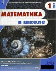 Математика в школе - Журнал - 2009 - 1