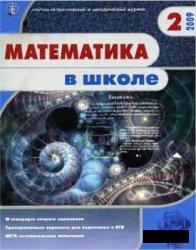 Математика в школе - Журнал - 2009 - 2