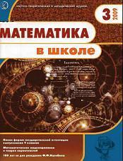 Математика в школе - Журнал - 2009 - 3