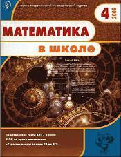 Математика в школе - Журнал - 2009 - 4