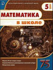 Математика в школе - Журнал - 2009 - 5