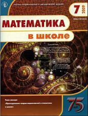 Математика в школе - Журнал - 2009 - 7