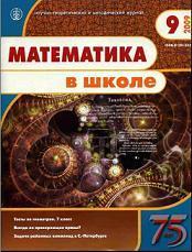 Математика в школе - Журнал - 2009 - 9