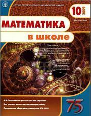 Математика в школе - Журнал - 2009 - 10