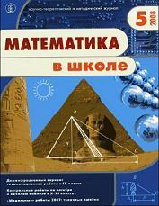 Математика в школе - Журнал - 2008 - 5